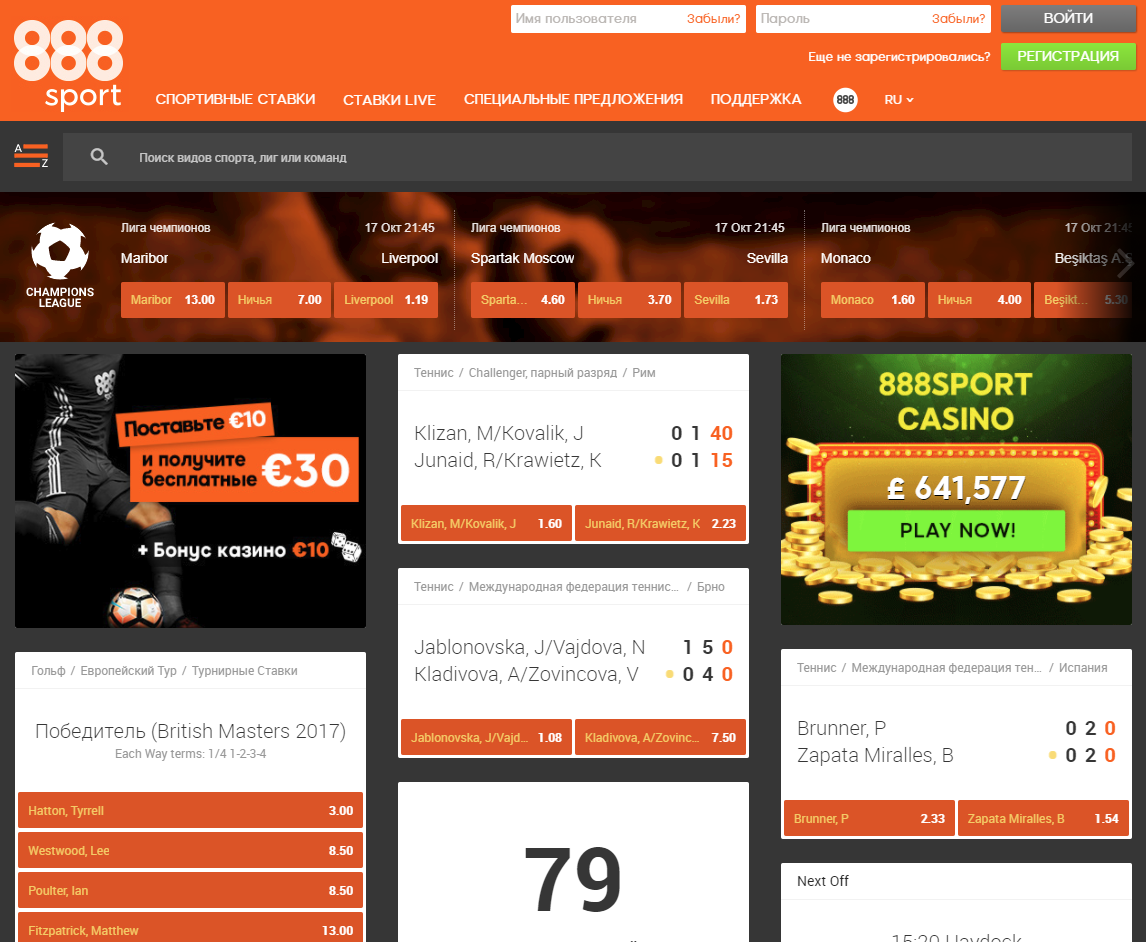 888Спорт